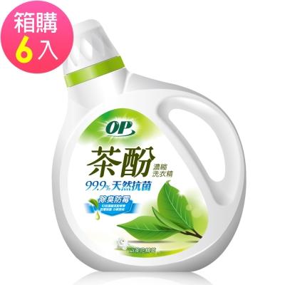 OP 茶酚天然抗菌濃縮洗衣精 除臭防霉2000mlx6瓶