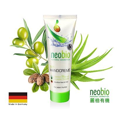 麗柏有機 neobio 絲柔水潤護手霜 (75ml)