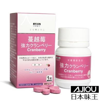 【日本味王】強效蔓越莓錠(1瓶入)