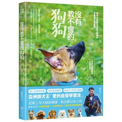 沒有教不會的狗狗:亞洲訓犬王「愛的自發學習法」