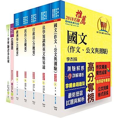 地方三等、高考三級(商業行政)套書(不含貨幣銀行學)(贈題庫網帳號、雲端課程)