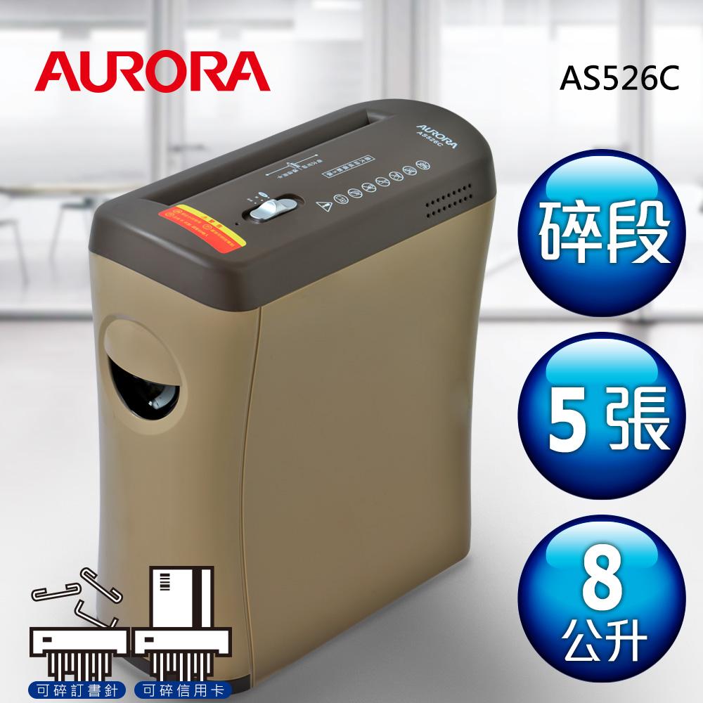 福利品-AURORA震旦-5張抽屜型碎段式碎紙機(AS526C)