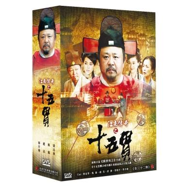 江南傳奇之十五貫 DVD