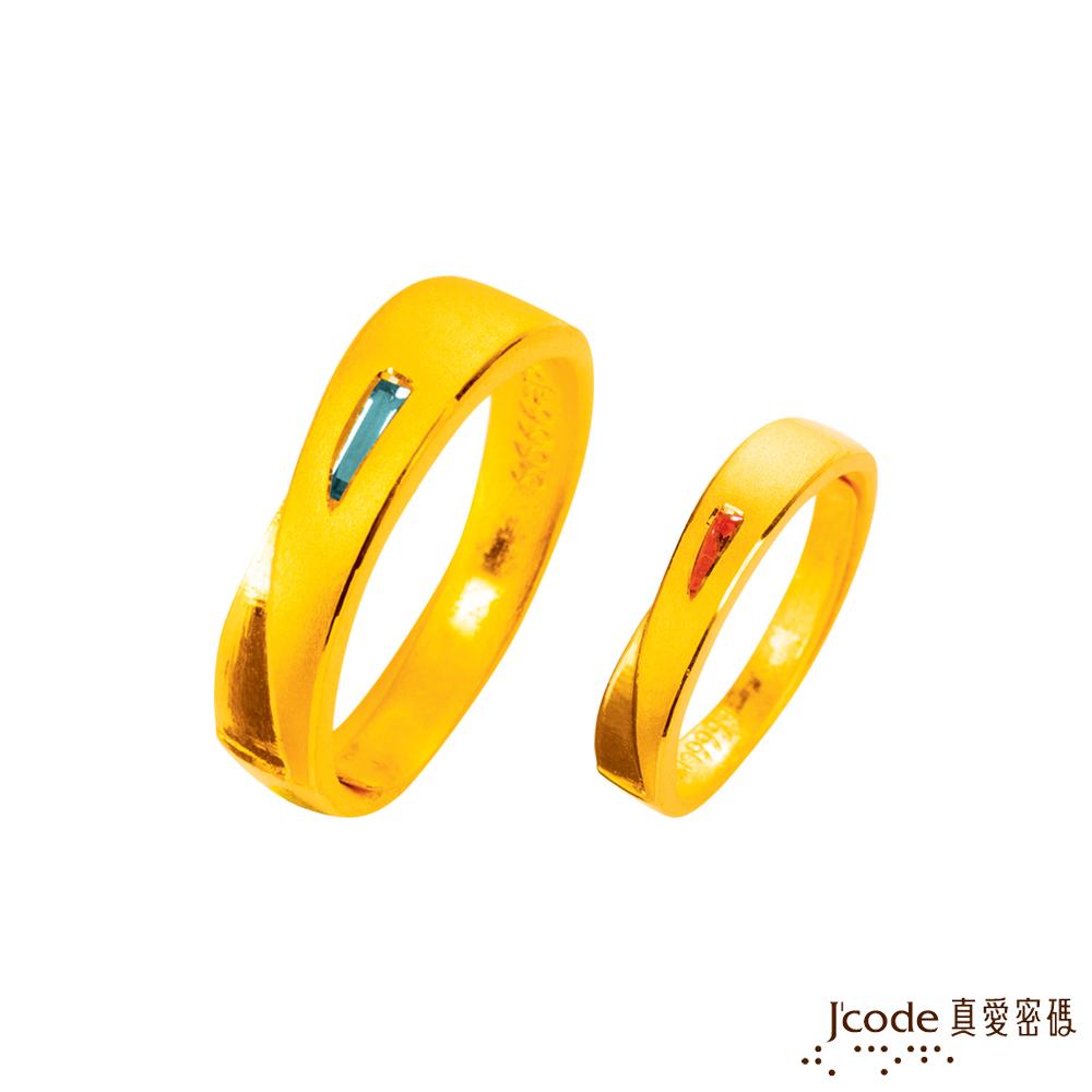 J'code真愛密碼 共組未來黃金成對戒指