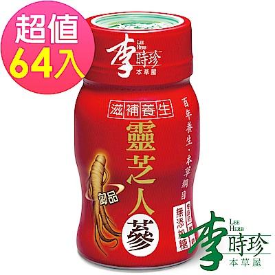 福利品 李時珍-靈芝御品人蔘精華飲50mlx64瓶