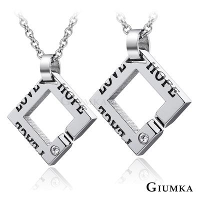 GIUMKA情侶對鍊命中注定 一對價格