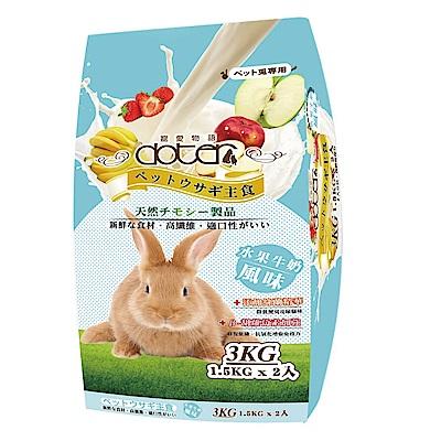 doter-寵愛物語 寵愛兔主食-水果牛奶風味 3KG