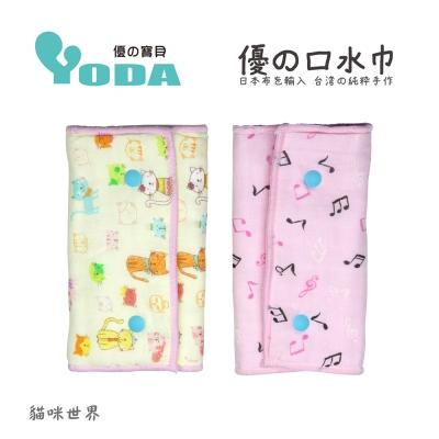 YoDa 優氣墊口水巾-貓咪世界