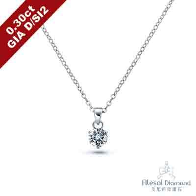Alesai 艾尼希亞鑽石 GIA 30分 D/SI2 鑽石三爪項鍊