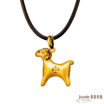 J'code真愛密碼 吉祥羊立體黃金墜子-小 送項鍊