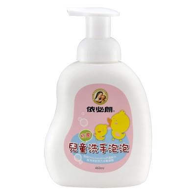 依必朗兒童抗菌洗手泡泡 460ml