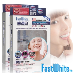 FastWhite齒速白 牙托牙齒美白組2入超值組