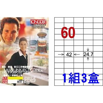 龍德 A4 標籤紙 LD-839WA (24.7*42mm 60格) 每盒105張*3盒