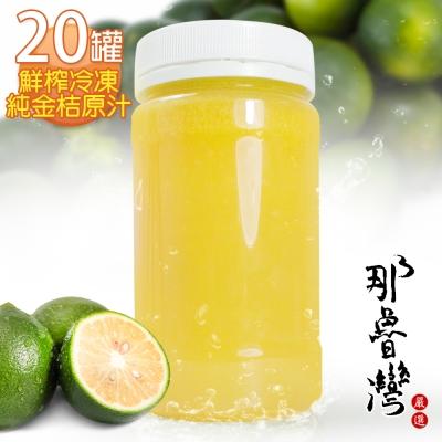 那魯灣 鮮榨冷凍純金桔原汁 20罐(230g/罐)