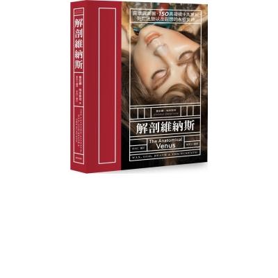 解剖維納斯:腐壞與美麗,150具凝視十九世紀死亡迷戀以及遐想的永恆女神