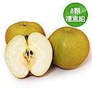 【愛上水果】特級卓蘭高山梨 8顆禮盒組(約480g/顆)