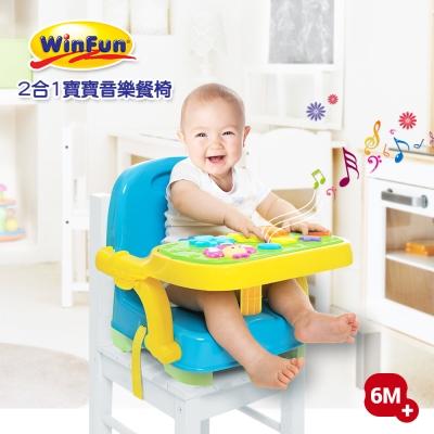 WinFun 二合一成長型寶寶音樂餐椅