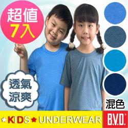 BVD 雙彩透涼童圓領短袖衫(混色7入組)-台灣製造