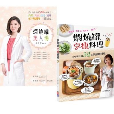 女中醫特調燜燒罐美人湯+燜燒罐享瘦料理(2書)