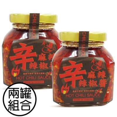 果之蔬 辛! 鄒頌古道麻辣醬200ml(二罐組)