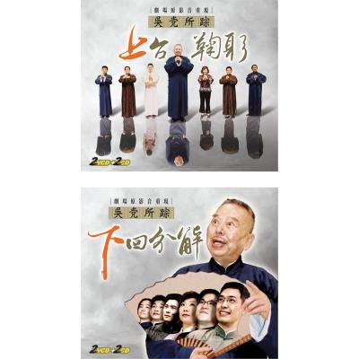 吳兆南-吳党所《(上)台鞠躬》(2CD+2VCD)