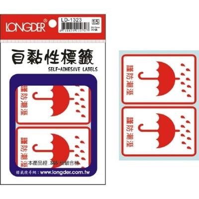 龍德 自黏性標籤 (謹防潮濕) 50*75mm LD-1323 1盒(20包)