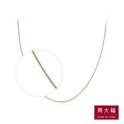 周大福 18K玫瑰金項鍊/素鍊(編織蕭邦鍊) 16吋