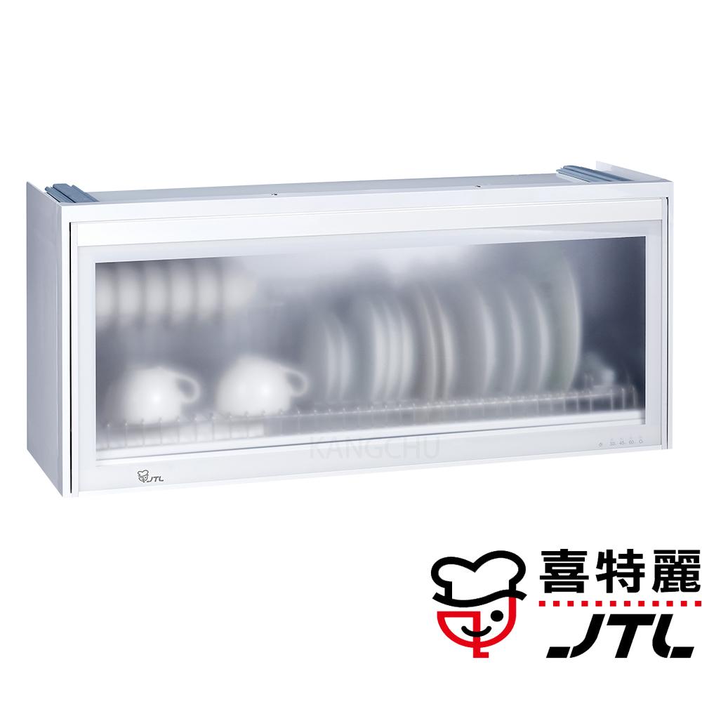喜特麗 JT-3619Q 全平面無把手90cm臭氧型懸掛式烘碗機
