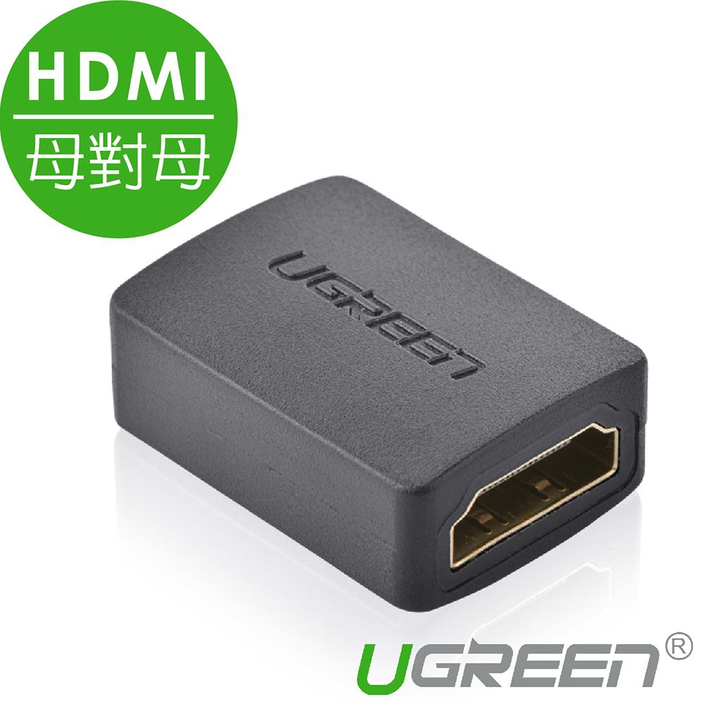 綠聯 HDMI母對母 延長對接頭