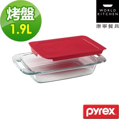 美國康寧 Pyrex耐熱玻璃含蓋式長方形烤盤1.9L (紅)