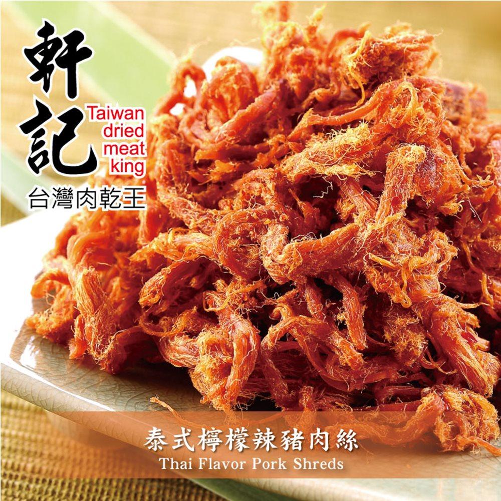 軒記 泰式檸檬辣豬肉絲(160g)