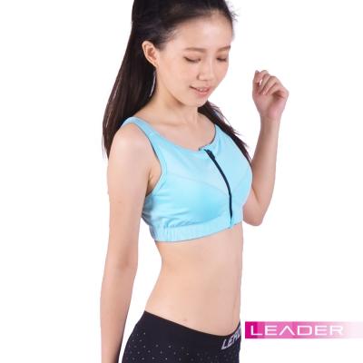 運動內衣  調整型 可拆胸墊 前開拉鍊式  水藍  Leader