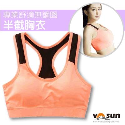 【VOSUN】女時尚新款 緊身運動半截胸衣/背心_粉橘