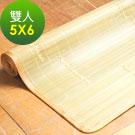 LAMINA 刮青涼爽竹蓆 5x6尺 雙人