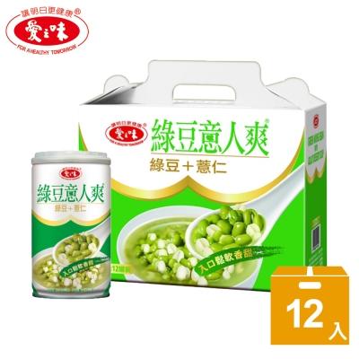 愛之味 綠豆意人爽(340gx12入)