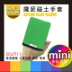 可力優 mini 磁土手套【綠色】 product thumbnail 1