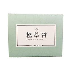 極萃皙 三代嫩白粉 2盒組