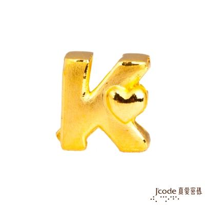 J'code真愛密碼 K英文字母黃金串珠