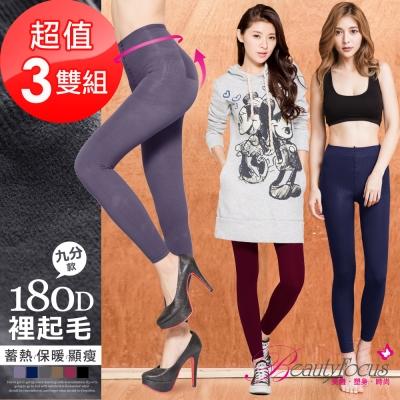 褲襪-3雙組-180D刷毛保暖九分褲襪BeautyFocus
