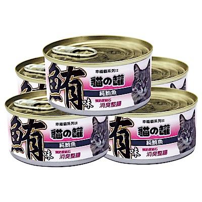 MDOBI摩多比- 幸福系列II 貓罐頭-白鮪魚+紅肉鮪魚170G(48罐)