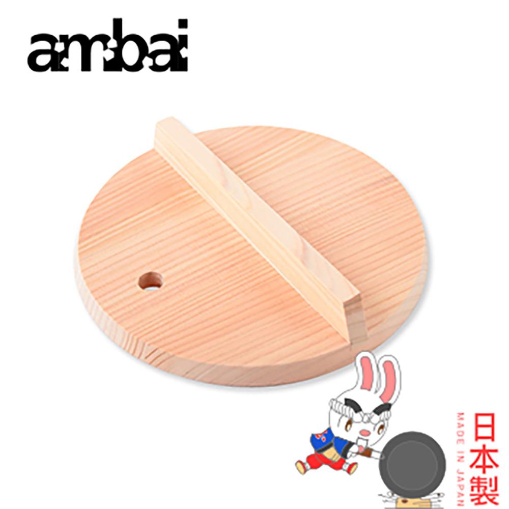 日本製小泉誠ambai雪平鍋蓋 20cm專用