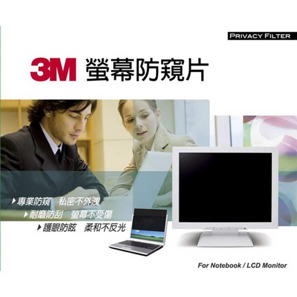 3M螢幕防窺片20.0吋(16:9) TPF20.0W9(443.3*249.6mm)