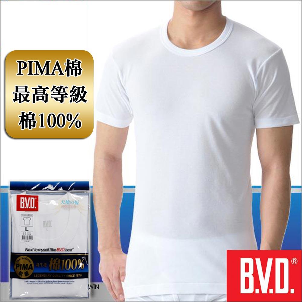 BVD PIMA棉絲光圓領短袖衫(4入組)-台灣製造