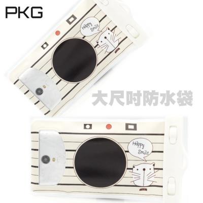 PKG 超值款手機防水袋,大尺吋手機防水袋(相機造型-米白)