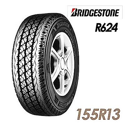 【普利司通】R624-155R13吋輪胎 (適用於Panda,Pronto等車型)