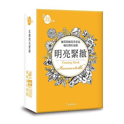 美顏故事-蠟菊緊緻花萃香氛(機能隱形)面膜-1盒(7片/盒)