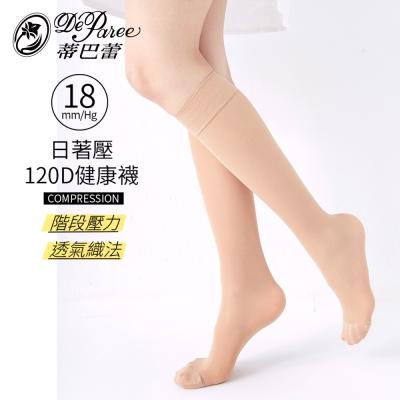 蒂巴蕾 日著壓健康襪-120D