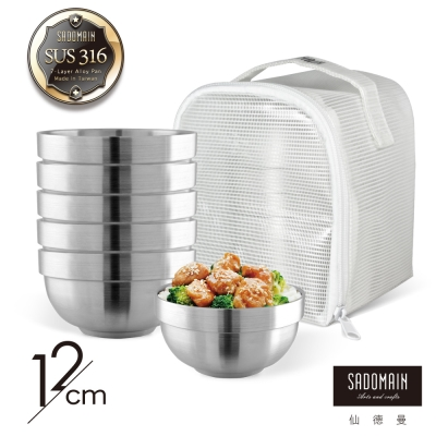 仙德曼SADOMAIN 316不鏽鋼雙層碗袋裝組-12cm(6入組)