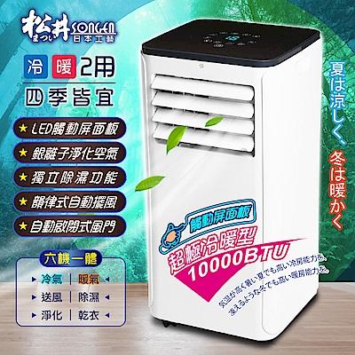 SONGEN松井 日本工藝5~7坪冷暖兩用多功能移動式冷氣(ML-K279CH)