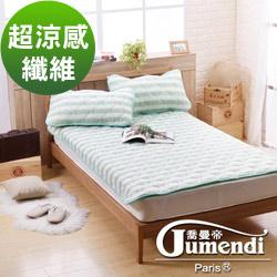 喬曼帝Jumendi 超涼感纖維針織雙人保潔墊-條紋綠